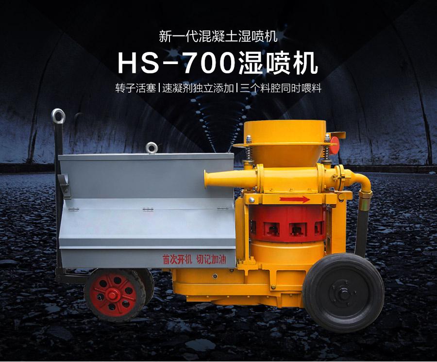 HS700湿喷机01